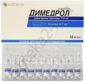 лекарство димедрол